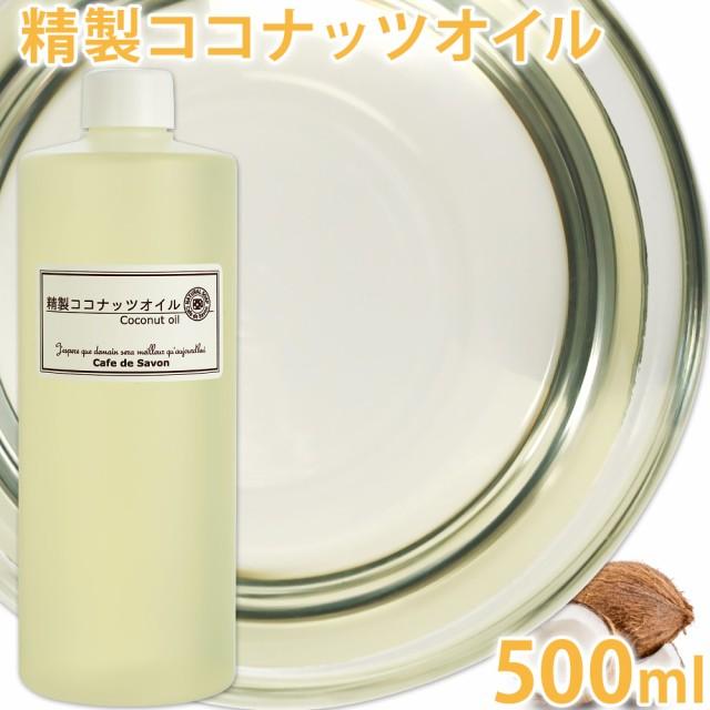 精製ココナッツオイル 500ml ヤシ油 【手作り石鹸/手作り石けん/手作りコスメ/材料に】