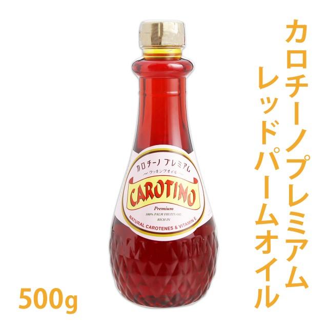 カロチーノプレミアム [レッドパームオイル] 500g 【カロチーノ/手作り石けん/手作りコスメに】