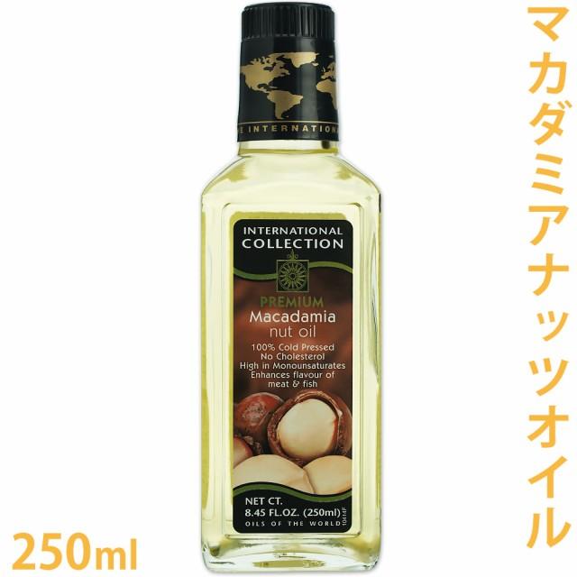 マカダミアナッツオイル 250ml [オーフスカールスハムン]【手作り石鹸/手作りコスメ/マカデミアナッツオイル】