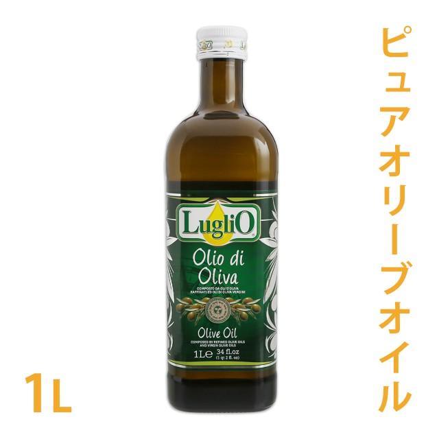 Luglio[ルグリオ] ピュアオリーブオイル 1L 【手作り石鹸/手作りコスメ】