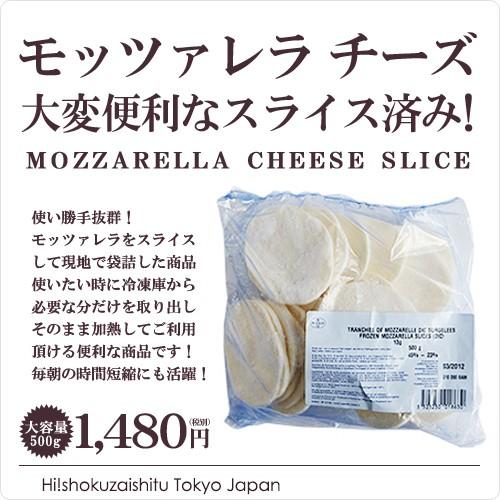 チーズ ユーリアル社 モッツァレラチーズ スライス済なのでピッツァに乗せるだけ 大変便利な業務用 冷凍モッツァレラ 500g【お中元 ギフ