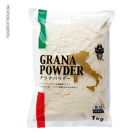 チーズ イタリアの至宝といっても過言ではないチーズ グラナパダーノ D.O.P 1kg パウダーチーズ 粉チーズ【お中元 ギフト】