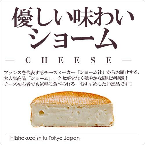 チーズ フランス産/ショーム【200g】【冷蔵のみ】【D+2】【父の日 ギフト プレゼント お返し お中元 お歳暮 パーティ】