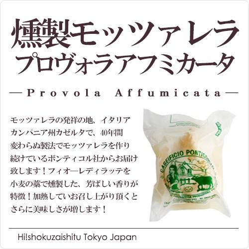 チーズ ポンティコルボ プロヴォラ アフミカータ (燻製のモッツァレラチーズです)【250g】【冷蔵のみ】【D+1】【お中元 ギフト】