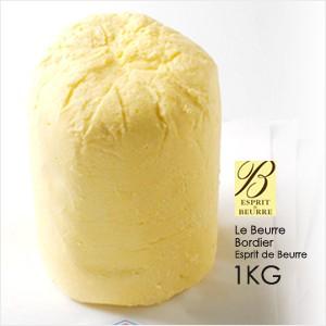 バター 無塩発酵バター業務用サイズ ボルディエ | ジャンイヴボルディエ氏の手作りフレッシュバター | 冷蔵空輸品 | 【1kg】【お中元 ギ