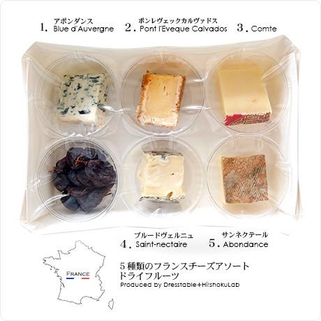 チーズ 【送料無料】【チーズ 詰め合わせ アソートセット】フランスチーズ限定の5種類チーズと1種類ドライフルーツが入ったアソート【冷