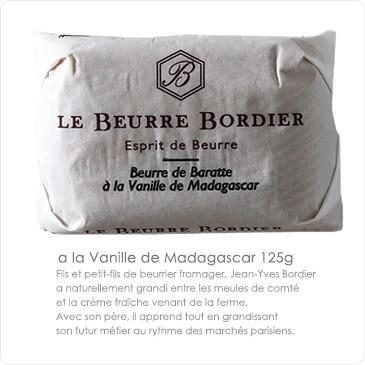 バター バニラバター フランス/ブルターニュ産:ボルディエ氏の手作り マダガスカル産バニラバター   冷蔵空輸品  【125g】【冷蔵/冷凍