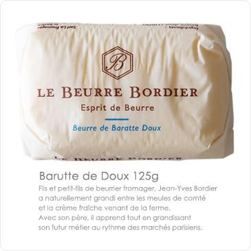 バター フランス/ブルターニュ産:ボルディエ氏の手作りフレッシュバター無塩発酵バター | 冷蔵空輸品 |【125g】【冷蔵/冷凍可】【ご予