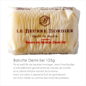 バター 有塩バター フランス/ブルターニュ産:ボルディエ氏の手作りフレッシュ有塩バター 冷蔵空輸品【125g】【冷蔵/冷凍可】【お中元