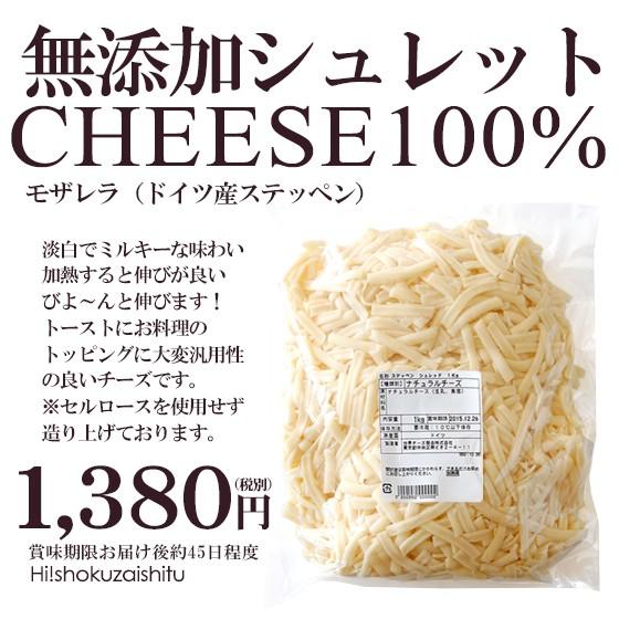 チーズ 無添加こだわる大人のモザレラ100%!モッツァレラチーズ 削りたてシュレット チーズ ピザ用チーズ ミックスチーズ 【業務用1kg