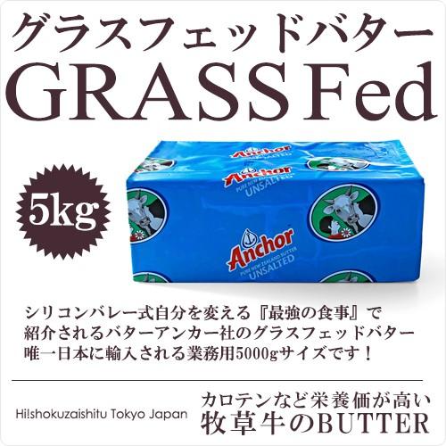 バター 【送料無料】ニュージーランド産 グラスフェッド バター  無塩バター バターコーヒーに是非!【業務用5kg】【冷凍のみ】【D+0
