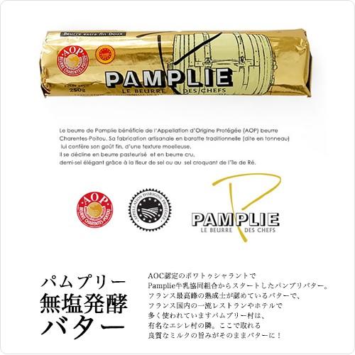 シャラントポワトゥA.O.P パムプリ— 無塩発酵バター 250g【冷凍のみ】【お中元 ギフト】