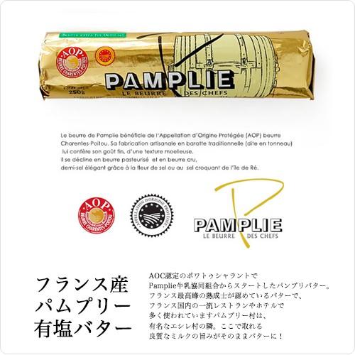 バター シャラントポワトゥ A.O.P パムプリ— 有塩発酵バター 250g【冷凍のみ】【D+0】【お中元 ギフト】