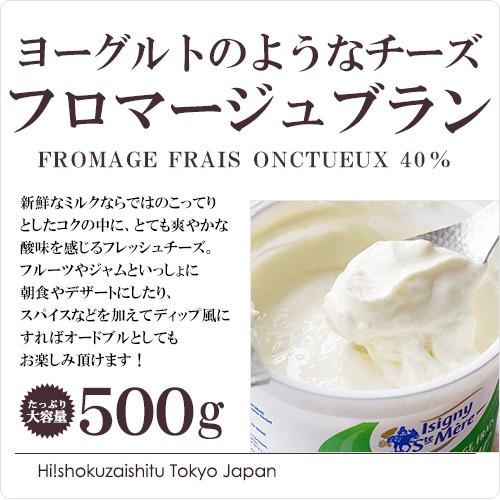 チーズ フランス産イズニ社製 フロマージュブラン・ノルマンディ 爽やかなミルクの風味とヨーグルトのような酸味がたまらない【500g】