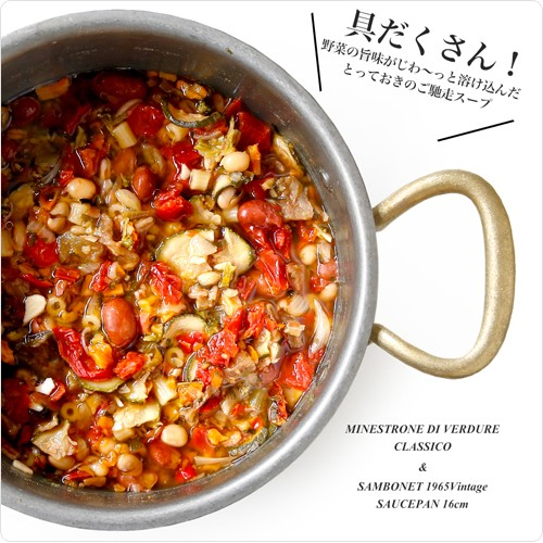 超具だくさんミネストローネ!野菜本来の美味しさを味わう無添加の優しさミネストローネ・クラシコ!【150g】【常温/全温度帯可】【お中