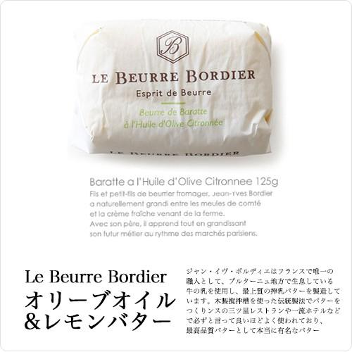 バター フランス/ブルターニュ産:ボルディエ氏の手作りフレッシュ発酵バター オリーブオイル&レモン 冷蔵空輸品 【125g】【冷蔵/冷凍