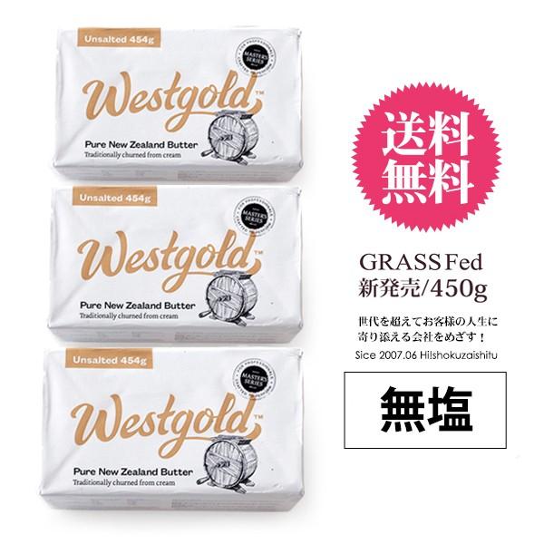 グラスフェッドバター 無塩バター 450g×3個 ウエストゴールド ニュージーランド産 【冷蔵/冷凍可】【D+1】