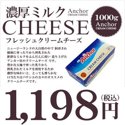 チーズ クリームチーズ ニュージーランド産 アンカー 1kg【冷蔵のみ】※現在パッケージが変更しております。【D+2】【お中元 ギフト】