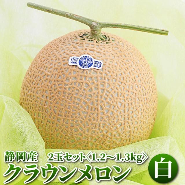 静岡産 マスクメロン クラウンメロン 1.2kg×2玉セット 贈答 お歳暮 内祝い お見舞い 御礼 ギフト 贈り物 プレゼント