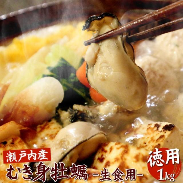 瀬戸内産 カキ 牡蠣むき身 1kg(200g×5パック) | カキ 牡蠣 カキ鍋 冷凍カキ 生牡蠣 送料無料
