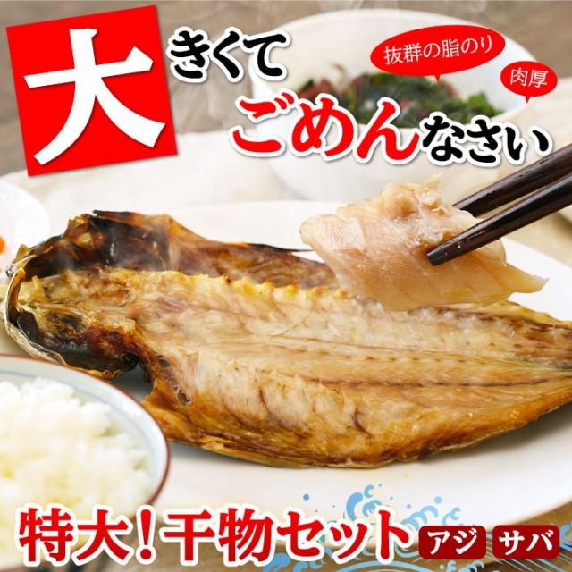 特大アジ・サバ干物 2枚セット(各1枚) アジ 鯵 サバ 鯖 干物 ひもの 特大 食べ比べ 静岡 お取り寄せ 食べ物 受注生産