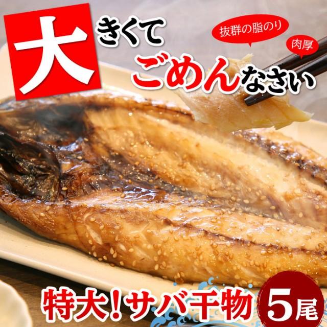 特大サバ干物 5尾セット サバ 鯖 さば 干物 ひもの 特大 静岡 お取り寄せ まとめ買い 食べ物 受注生産