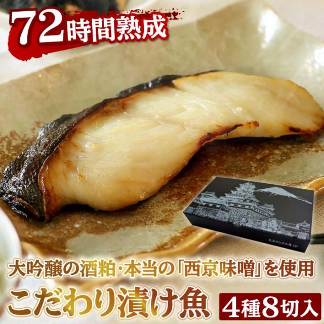 こだわり漬け魚セット4種8点 銀だら 銀鮭 西京みそ漬け 酒粕漬け 西京焼き 受注生産 ギフト プレゼント 贈答 誕生日 内祝い お取り寄せ