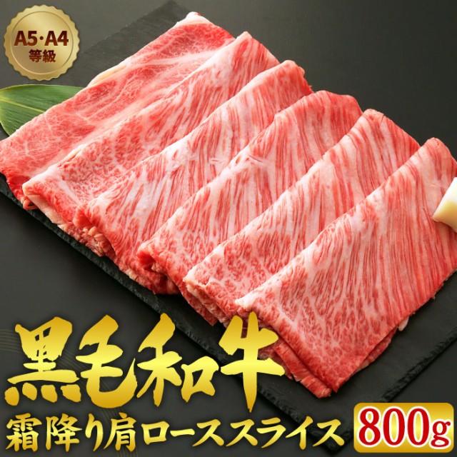 黒毛和牛 霜降り肩ローススライス 800グラム A5・A4等級 すき焼き肉 すき焼き しゃぶしゃぶ 和牛 お肉 牛肉 ギフト プレゼント お歳暮 内