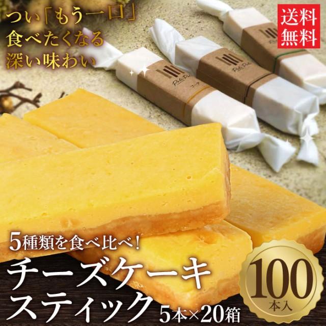 5種の手作りチーズケーキスティック 100本(5本入×20箱) チーズケーキ スティック ケーキ スイーツ 手土産 プチギフト パーティ 退職
