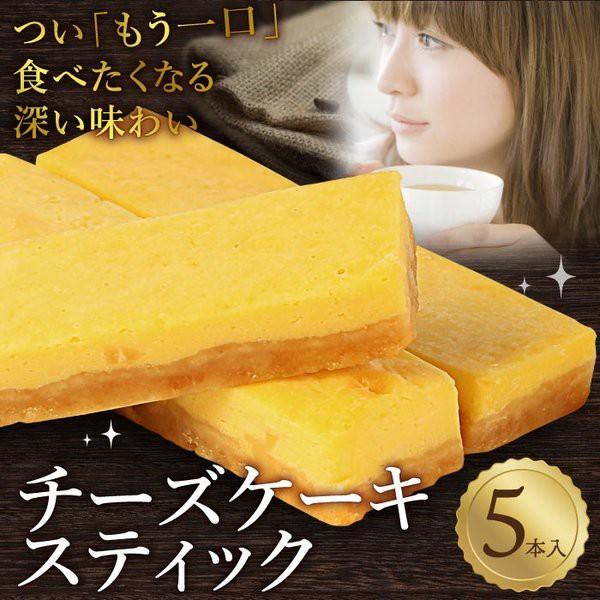5種類の濃厚チーズケーキスティック 5本入り チーズケーキ スティック ケーキ スイーツ 手土産 プチギフト 誕生日 バレンタイン ホワイト