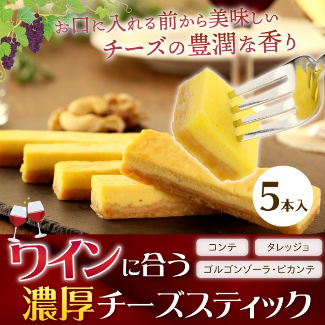 ワインに合う濃厚チーズケーキスティック 5本入り チーズケーキ スティック ケーキ スイーツ 手土産 プチギフト 誕生日 プレゼント ギフ
