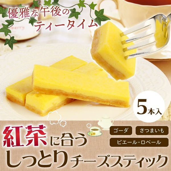 紅茶に合う濃厚チーズケーキスティック 5本入り チーズケーキ スティック ケーキ スイーツ 手土産 プチギフト 誕生日 プレゼント ギフト