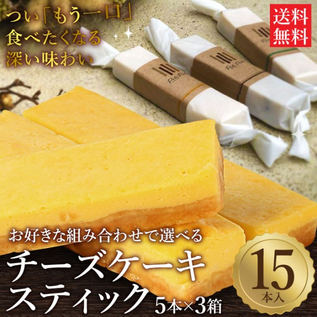 選べる手作りチーズケーキスティック 15本セット(5本入×3箱) チーズケーキ スティック ケーキ スイーツ 手土産 プチギフト 誕生日 プ