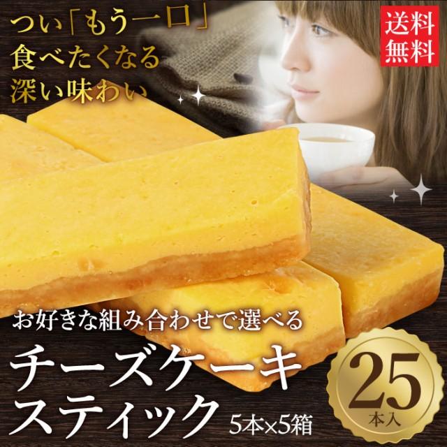 選べる手作りチーズケーキスティック 25本(5本入×5箱) チーズケーキ スティック ケーキ スイーツ 手土産 プチギフト パーティ 退職 お