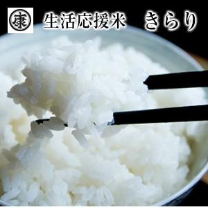 令和2年産 生活応援米きらり(国産複数原料米)27kg 玄米不可