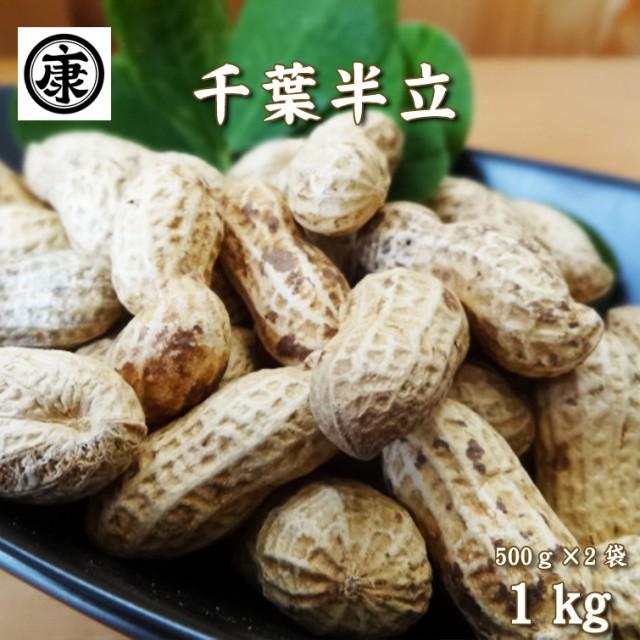 千葉県産落花生 最高級品種 千葉半立 殻付き 令和元年産 1kg (500g×2袋)