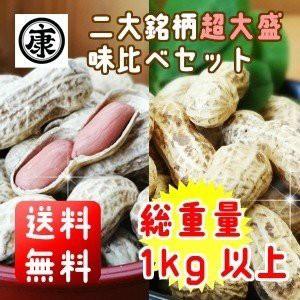 千葉県産落花生 令和2年産 2種味比べセット 1.0kg(千葉半立・ナカテユタカ各500g)