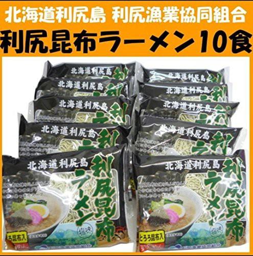 ★人気★利尻昆布ラーメン 10食セット