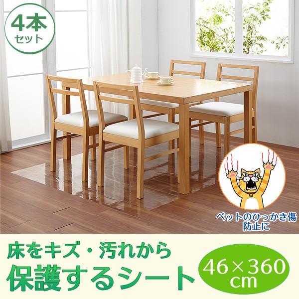 床をキズ・汚れから保護するシート (約46×360cm)4本セット S-320‐床保護シート 透明 床マット フロアマット フロアシート ビニール