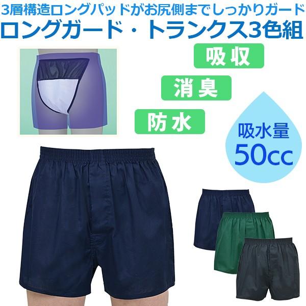 失禁パンツ 男性用 50cc 日本製 お尻側までしっかりガード ロングガード・トランクス 3色組‐メンズ 快適パンツ 尿漏れパンツ 安心パンツ