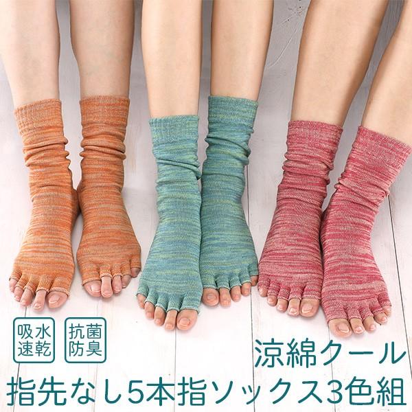 涼綿クール 指先なし 5本指ソックス 3色組‐吸水 速乾 抗菌 防臭 指ぬき 靴下 サンダル ソックス 靴下 トゥレス オープントゥ 涼感 冷感