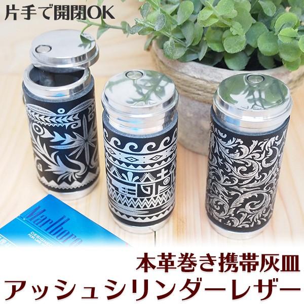 携帯灰皿 アッシュシリンダー レザー‐アルミ 軽量 革巻き 革張り アッシュトレイ 筒形 おしゃれ スタイリッシュ
