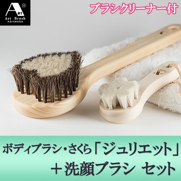 馬毛ボディブラシ・ハート「ジュリエット」+洗顔ブラシ(ブラシクリーナー付)
