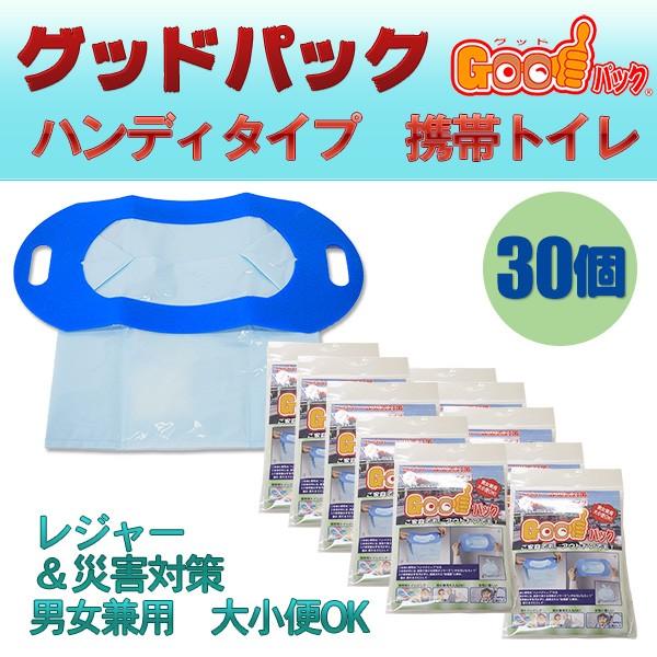 Goodパック ハンディタイプ 700ml 30個組‐簡易トイレ 携帯トイレ 万能トイレ グッドパック