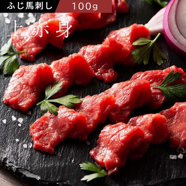 ふじ馬刺し 上赤身 100g タレ・生姜2個付 馬肉 肉 お取り寄せ グルメ 熊本 1〜2人前 賞味期限冷凍30日