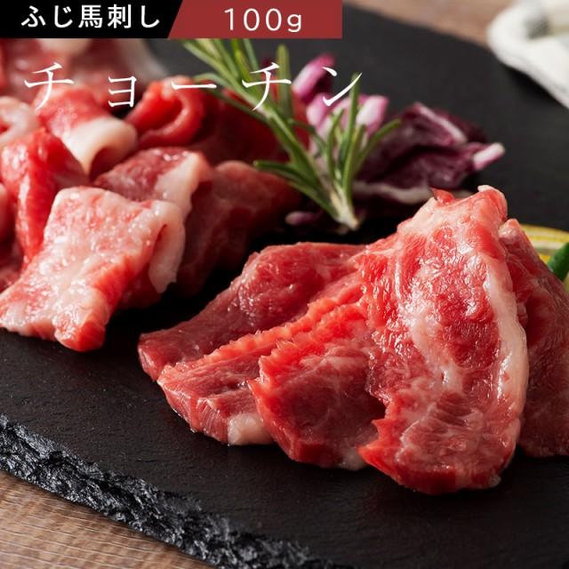 ふじ馬刺し チョーチン(バラウス)100g タレ・生姜2個付 馬肉 肉 お取り寄せ グルメ 熊本 刺身 霜降り 1〜2人前 希少部位