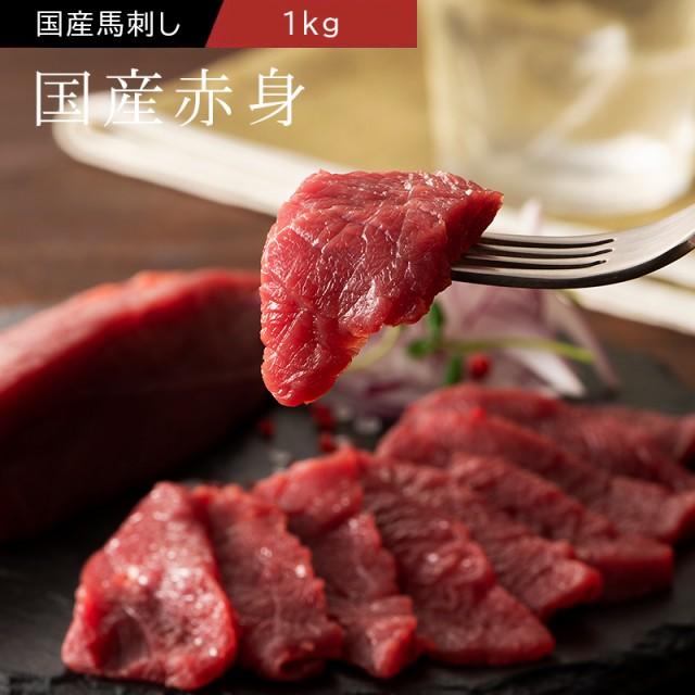 送料無料 国産 馬刺し 赤身 1kg(約100g小分けパック) タレ・生姜20個付 馬肉 肉 お取り寄せ 業務用 1キロ 14〜20人前 牧場直送