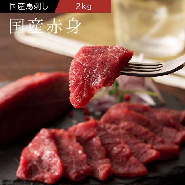 送料無料 国産 馬刺し 赤身 2kg(約100g小分けパック) タレ・生姜付 馬肉 肉 お取り寄せ 業務用 2キロ 28〜40人前 牧場直送