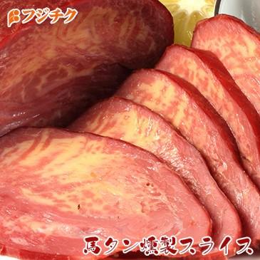 馬タン 燻製 スライス80g【冷凍】【大人1人前】