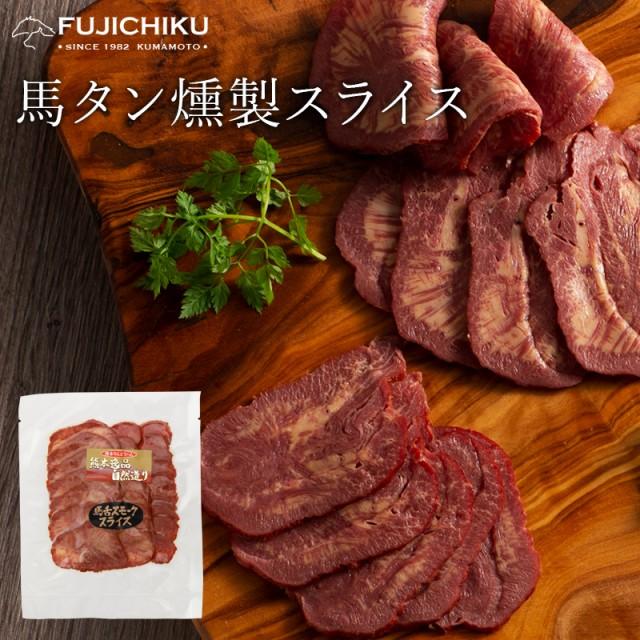 馬タン 燻製 スライス 80g 馬肉 さいぼし お取り寄せ グルメ 熊本